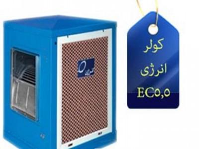 کولر آبی سلولزی انرژی 5500 مدل EC0550