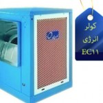 کولر صنعتی سلولزی انرژی EC11(تک فاز تک دور)