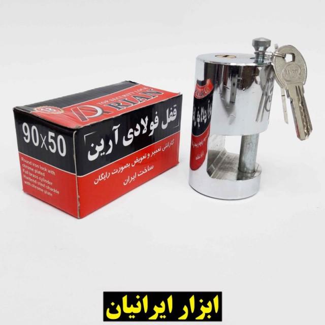 قفل فولادی استوانهای 50*90
