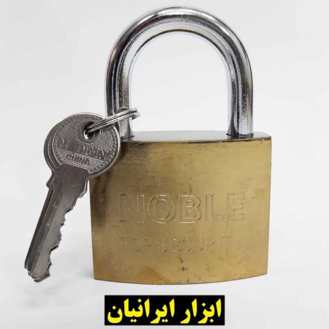 قفل آویز 63 نوبل