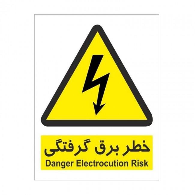 برچسب هشدار دهنده خطر برق گرفتگی