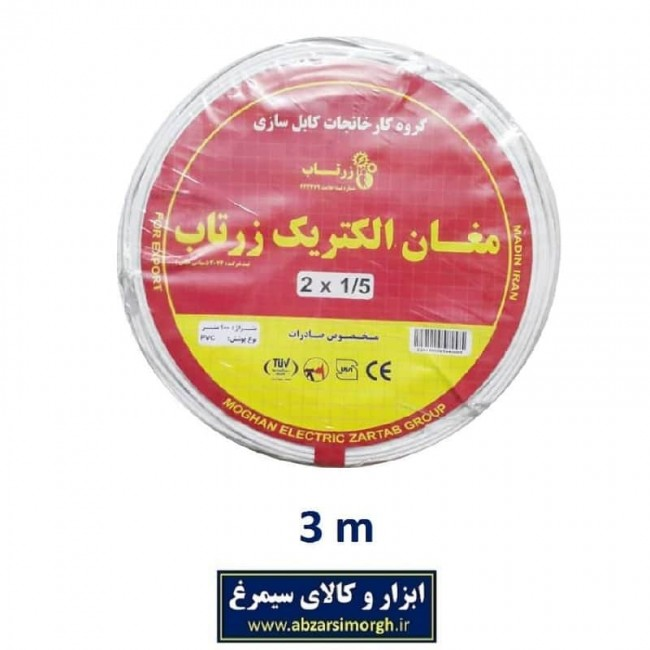سیم برق ۲ در ۱.۵ استاندارد مغان الکتریک بسته ۳ متری ECC-002-3