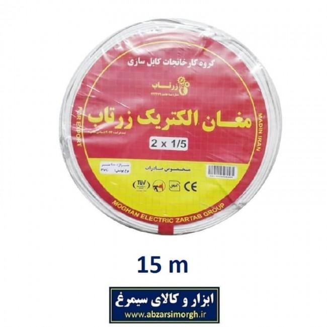 سیم برق ۲ در ۱.۵ استاندارد مغان الکتریک بسته ۱۵ متری ECC-002-15