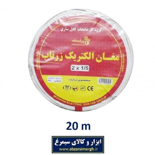 سیم برق ۲ در ۱.۵ استاندارد مغان الکتریک بسته ۲۰ متری ECC-002-20