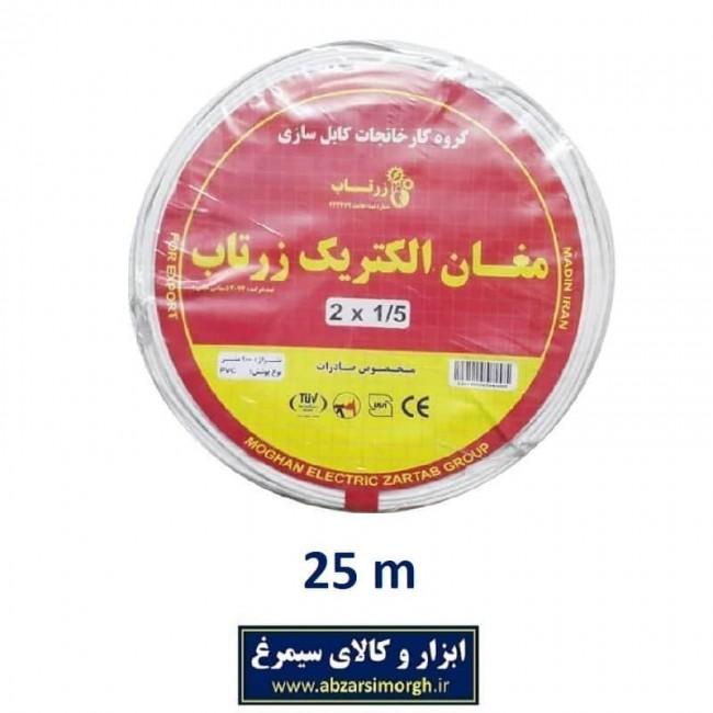 سیم برق ۲ در ۱.۵ استاندارد مغان الکتریک بسته ۲۵ متری ECC-002-25