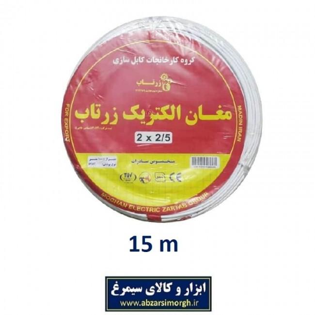 سیم برق ۲ در ۲.۵ استاندارد مغان الکتریک بسته ۱۵ متری ECC-003-15