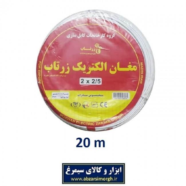 سیم برق ۲ در ۲.۵ استاندارد مغان الکتریک بسته ۲۰ متری ECC-003-20
