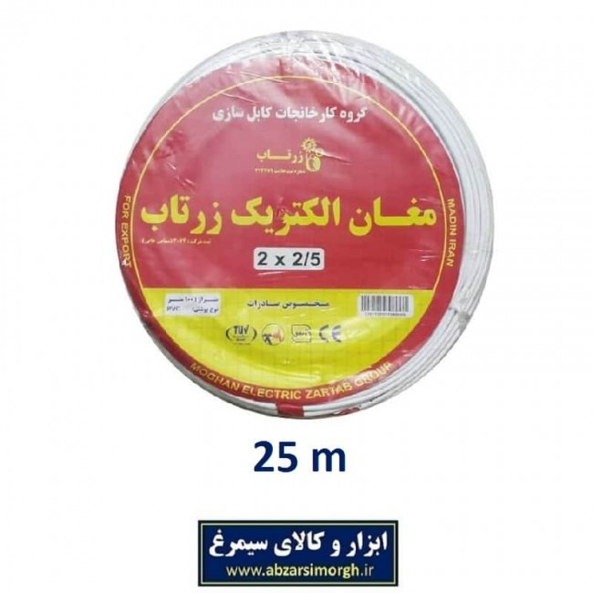 سیم برق ۲ در ۲.۵ استاندارد مغان الکتریک بسته ۲۵ متری ECC-003-25