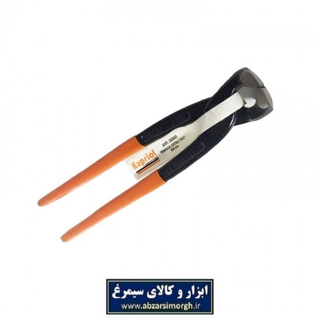 گاز انبر کاپریول Kapriol سایز ۱۰ اینچ AGA-003