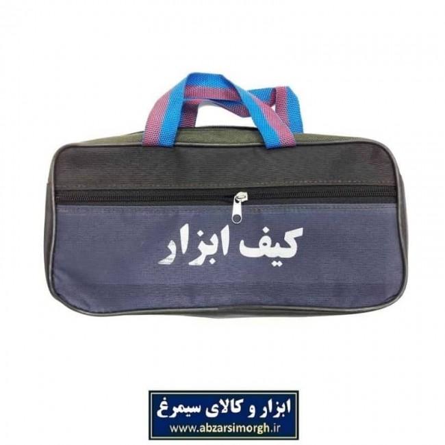 کیف ابزار دو زیپ AKA-001