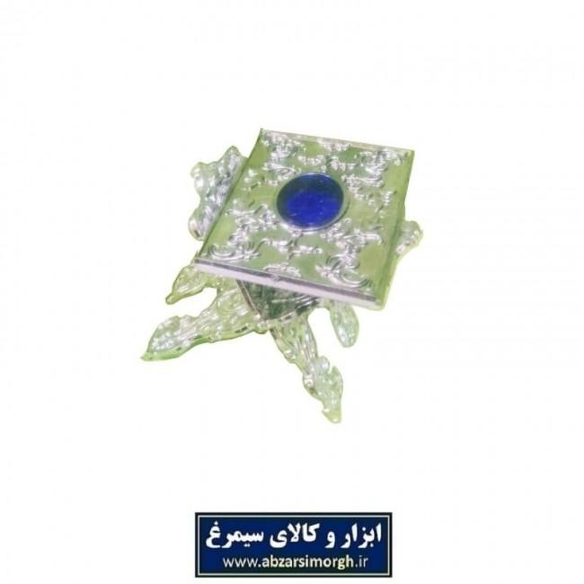 رحل قرآن نقره ای پلاستیکی کوچک OGH-002