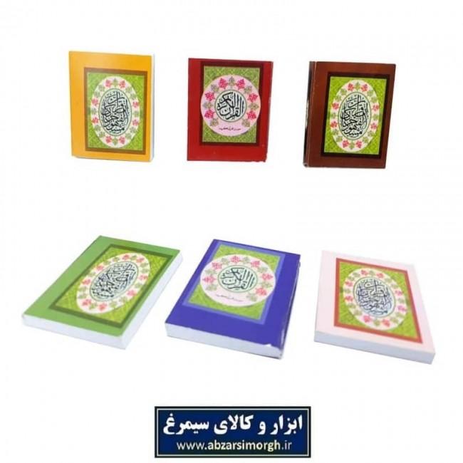 هدیه قرآن متوسط OGH-001