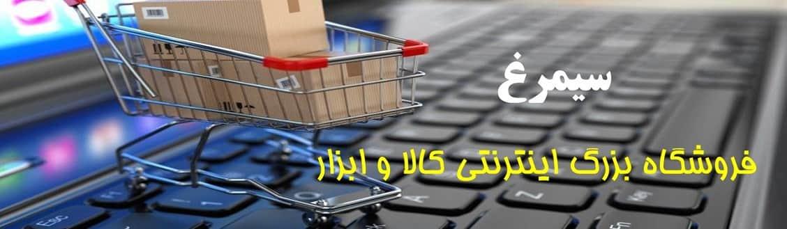 فروشگاه اینترنتی کالا و ابزار سیمرغ