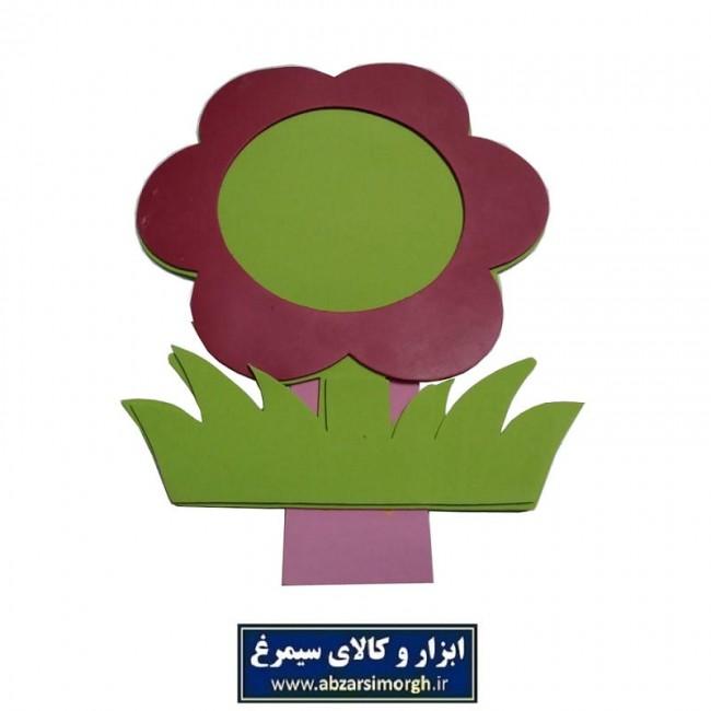 قاب فوم مهد کودک و مدرسه OFM-001