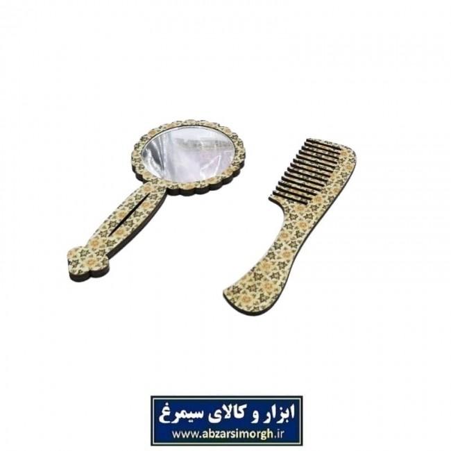 ست آینه و شانه آرایشی دسته دار چوبی طرح سنتی ۱۵ سانت ZBS-010