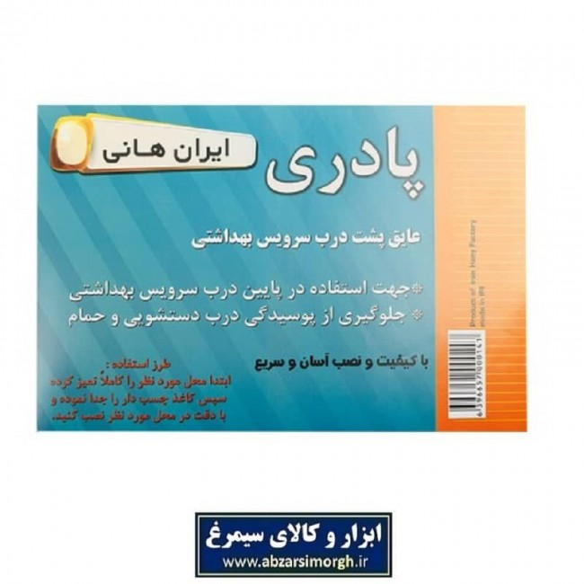 عایق محافظ پشت درب سرویس بهداشتی و حمام ایران هانی HFM-002