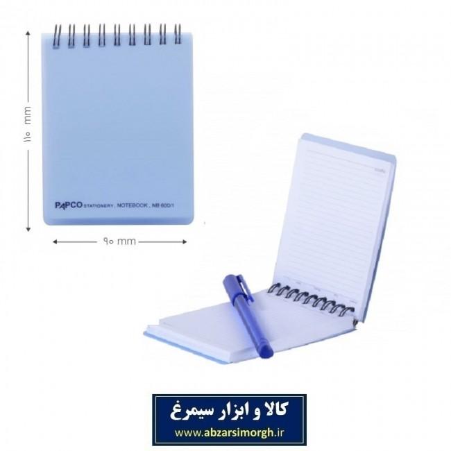 دفترچه یادداشت Popco پاپکو مدل NB-600-1