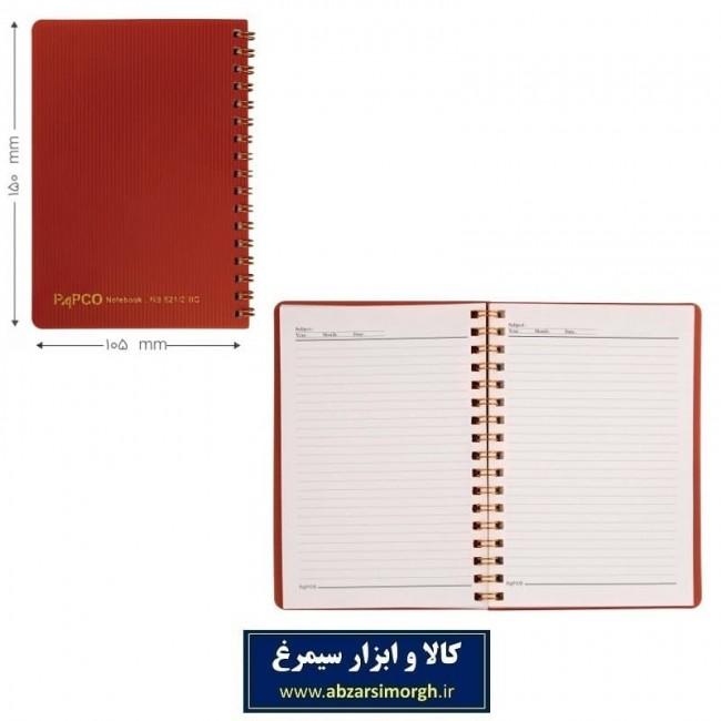دفترچه یادداشت پاپکو Popco  با سیم طلایی مدل NB-621-2BC