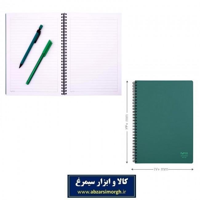 دفتر فارسی مات ۱۰۰ برگ الوان NB-620 F
