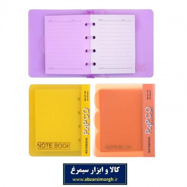 دفتر یادداشت B8 قفل دار Popco  پاپکو NB-627