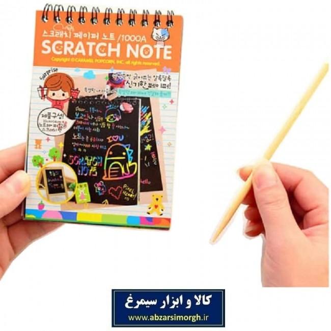 دفترچه یادداشت جادویی زغالی سایز ۱۰ × ۱۴ سانت فانتزی ODT-005