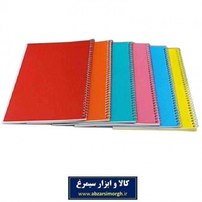 دفتر مشق ۵۰ برگ جلد انعطاف پذیر ساده PP فنری ODT-006
