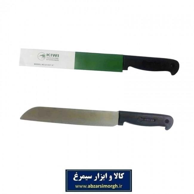 چاقو آشپزخانه Kiwi کیوی سایز لارج HCG-005