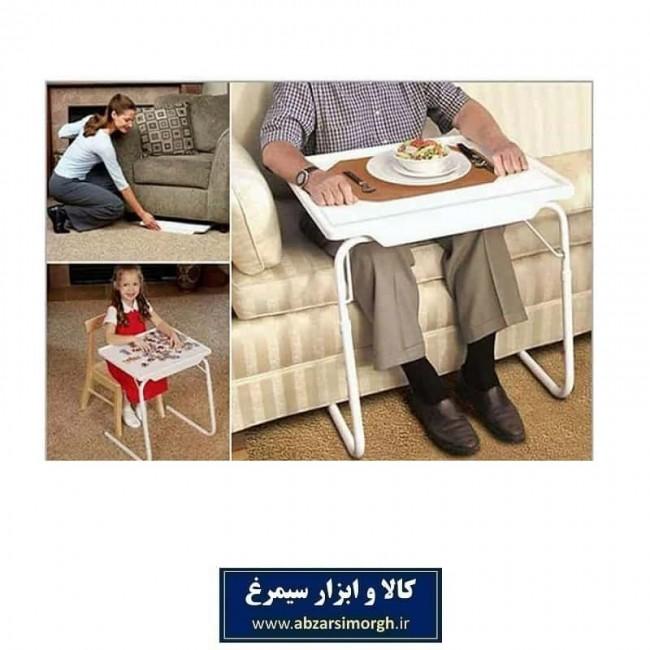 میز تیبل میت Table Mate با قابلیت تنظیم ارتفاع HMZ-001