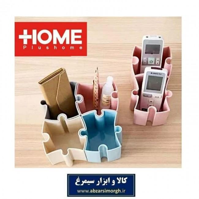مقسم و نظم دهنده پازلی Plus Home پلاس هوم ست ۴ عددی HOR-001