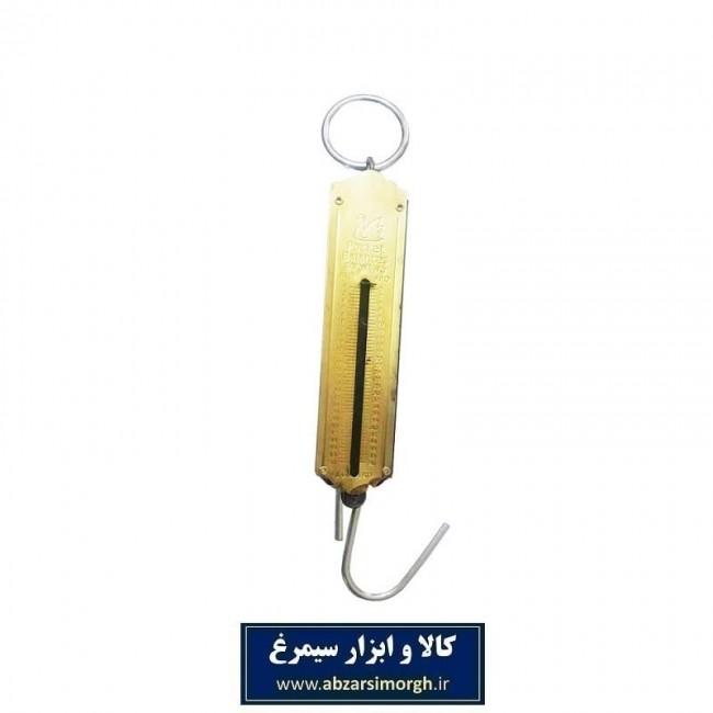 ترازو جیبی فلزی ۱۲.۵ کیلو گرمی MTZ-002