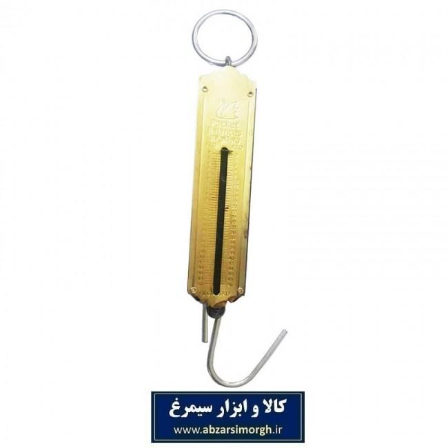 ترازو جیبی فلزی ۵۰ کیلو گرمی MTZ-004