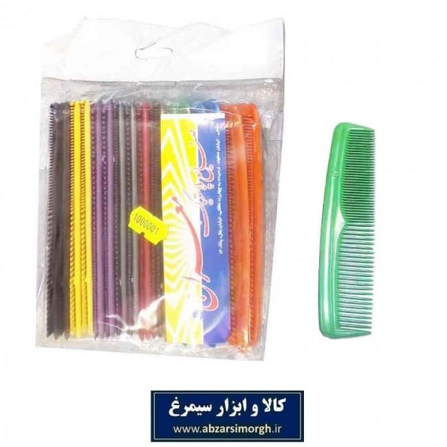 شانه مردانه جیبی ۱۲ سانت پلاستیکی ZBS-014