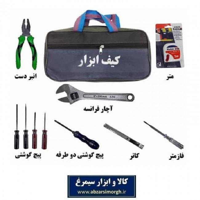 مجموعه ابزار 11 عددی کد: AMA-002