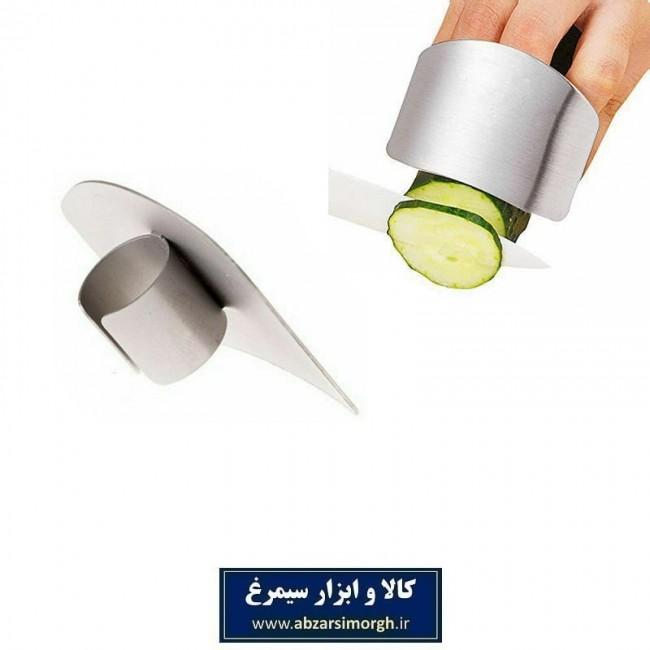 محافظ انگشت آشپزخانه استیل SIT اس آی تی HMO-002