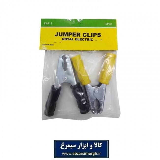 چنگک اتصال جامپپر کلیپس کوچک KKB-004