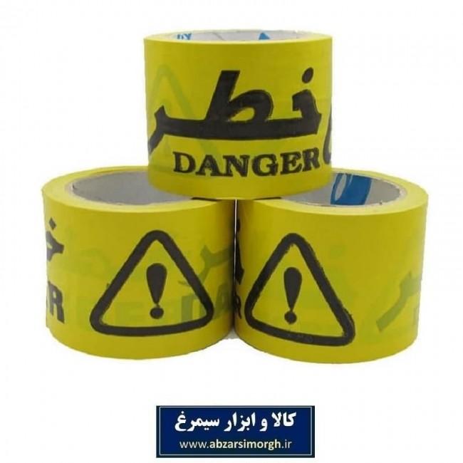 نوار خطر ایمنی عرض ۸ سانتی متر و طول ۱۰۰ متری INK-003