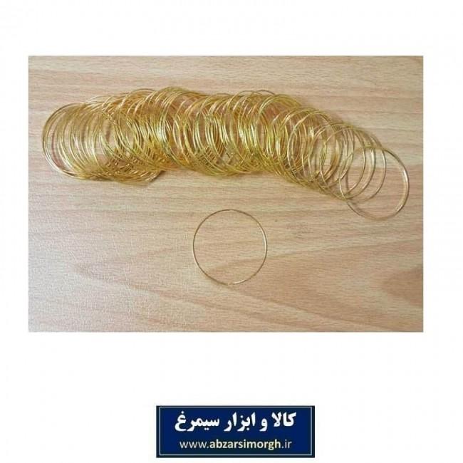 النگوی بدلی باریک طلایی قطر ۵.۵ سانت بسته ۶ عددی ZBD-004