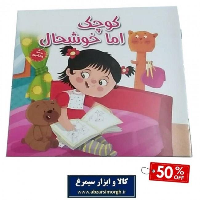 کتاب کودک - داستان کوچک اما خوشحال - تخفیف ۵۰ درصد OBK-001