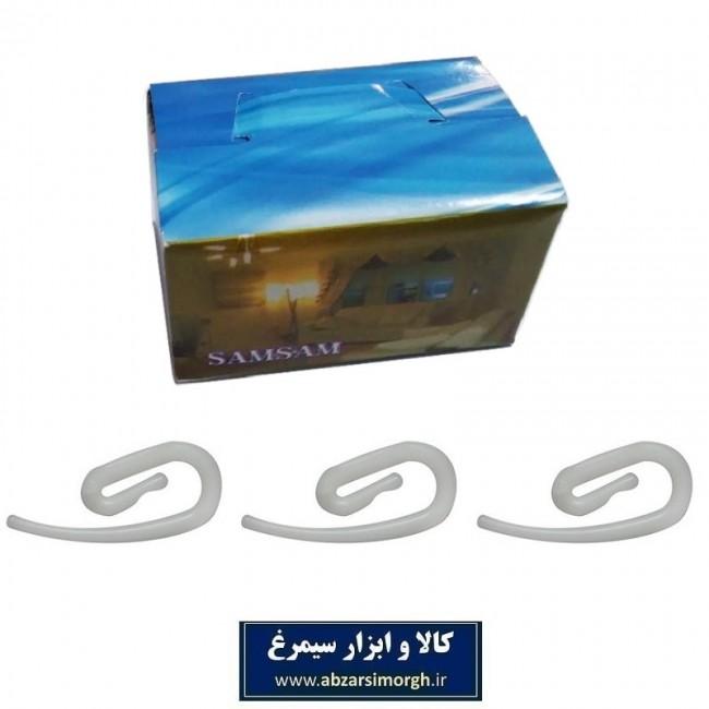 گیره پرده پلاستیکی صمصام Samsam بسته ۲۰۰ عددی HGP-002
