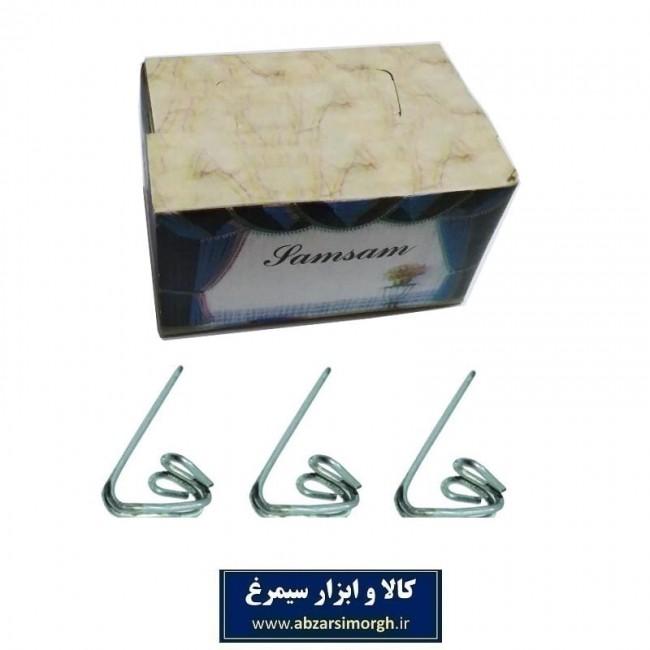 گیره هوکس پرده فلزی صمصام Samsam  بسته ۲۰۰ عددی HGP-003