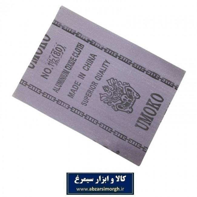 ورق سنباده Umoko اوموکو P80 ابعاد ۲۳ × ۲۸ سانت SSO-001