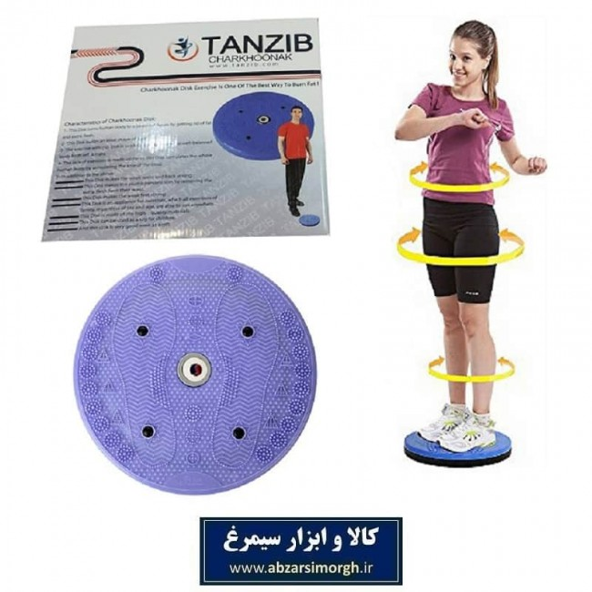 دیسک یا چرخونک لاغری و مسگری Tan Zib تن زیب VBS-003