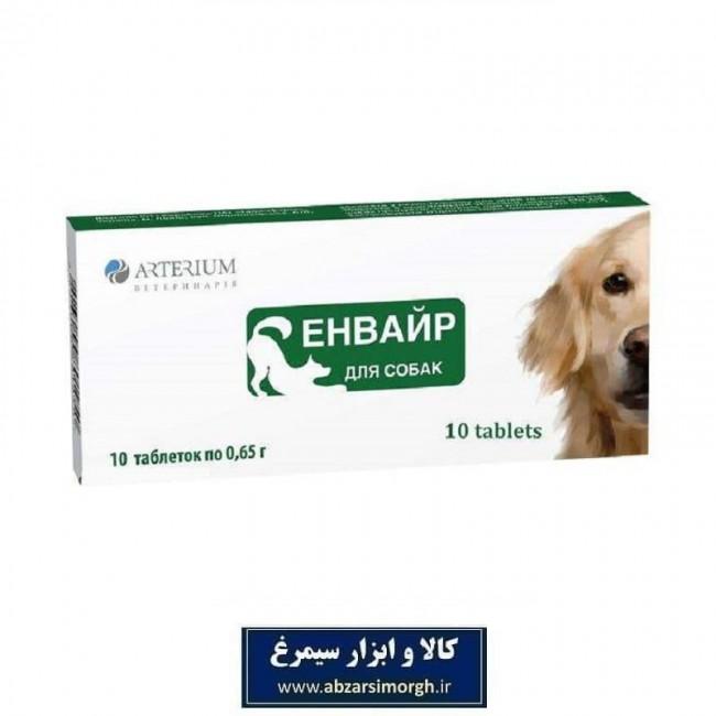 قرص ضد انگل سگ و گربه Arterium آرتریوم مدل 65r بسته 10 عددی