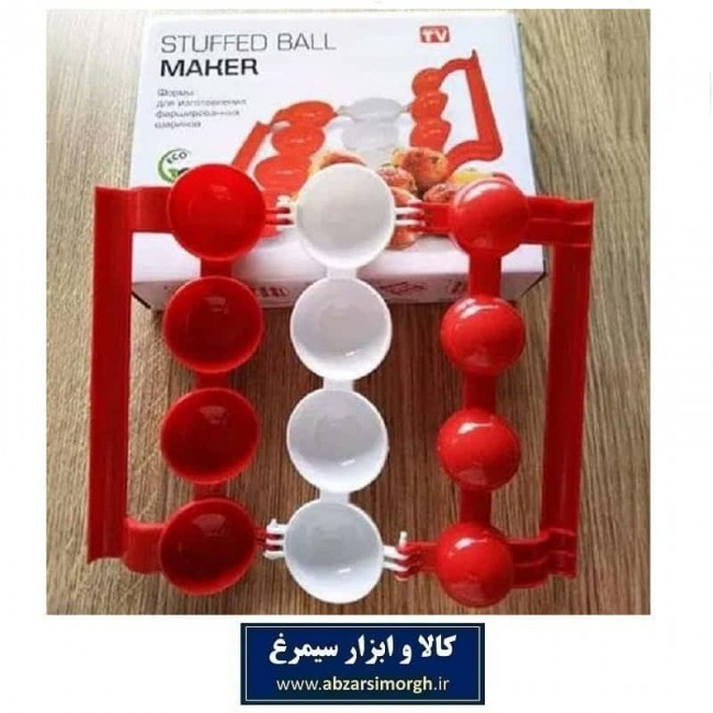 کوفته پیچ استافد بال میکر Stuffed Ball Maker کارتن دار HKP-001
