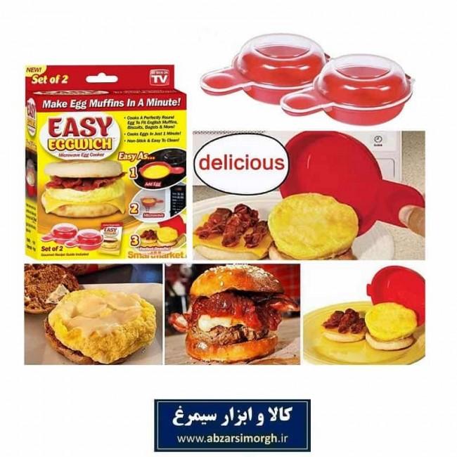 ظرف پخت تخم مرغ Easy Eggwich ایزی اگ ویچ ست ۲ عددی HTM-003