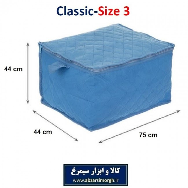 بقچه و کاور لباس و ملحفه پارچه ای Classic کلاسیک سایز ۳ دوسر زیپ HCV-007