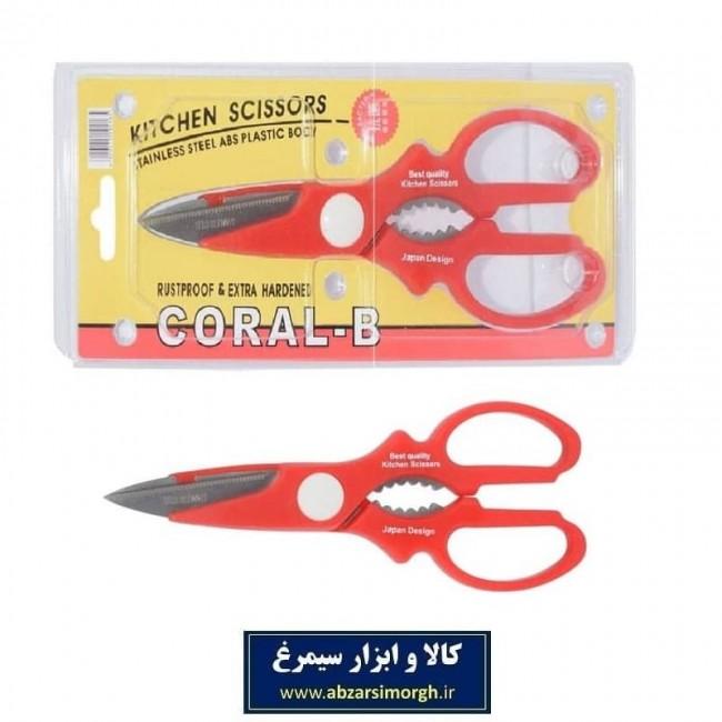 قیچی آشپزخانه Coral B کورال بی HGC-009