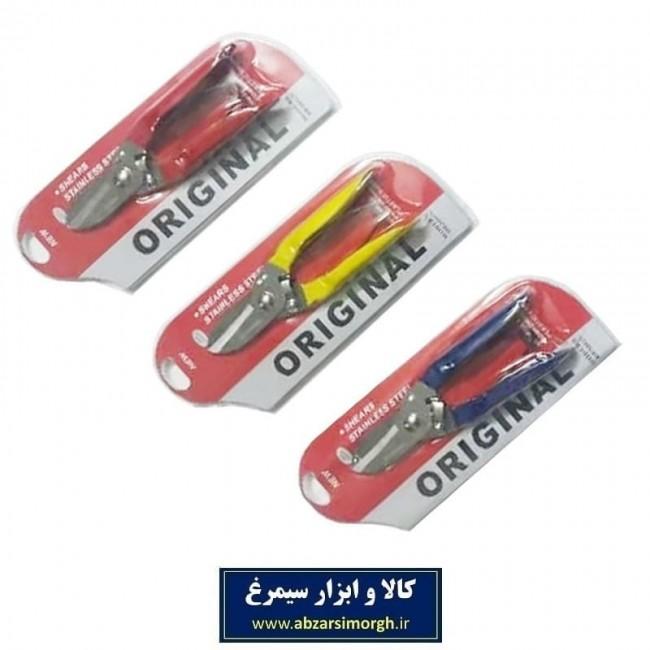 قیچی قند شکن Orginal اریجینال HGC-008