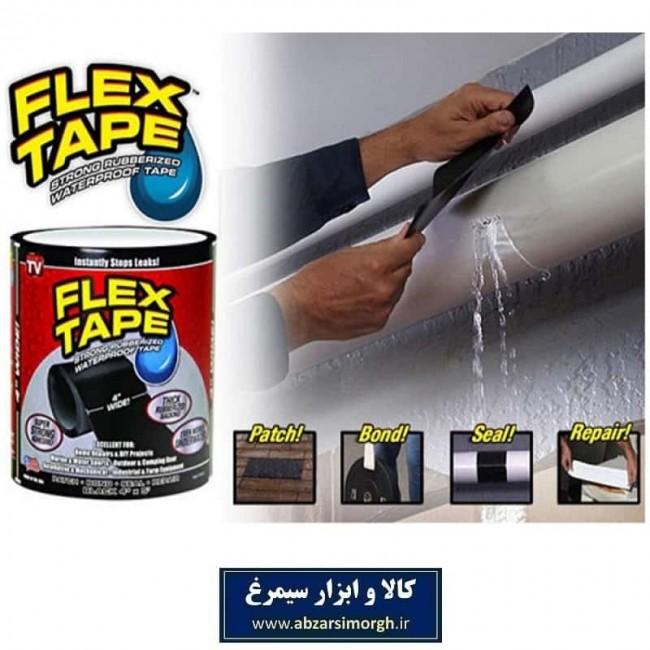 چسب ضد آب Flex Tape فلکس تیپ خارجی HCB-051