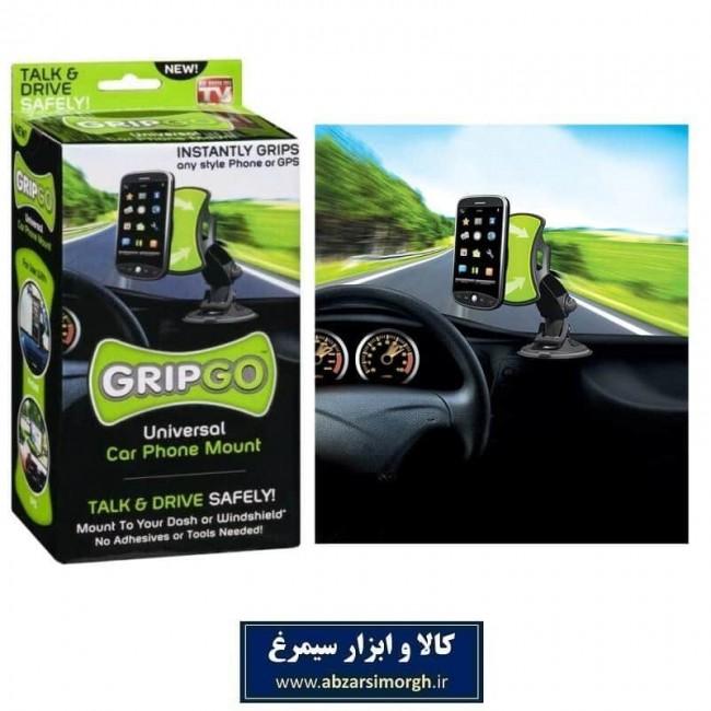 هولدر گوشی موبایل و جی پی اس Grip Go گریپ گو خارجی DHM-001